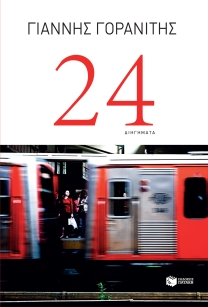 24-Cover-72