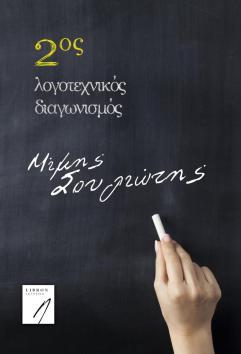 libron_logotexnikos_souliotis_cover